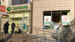 В Волгограде налетчики подорвали банкомат Сбербанка