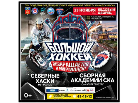 «Северные Хаски» сыграют со сборной Академии СКА