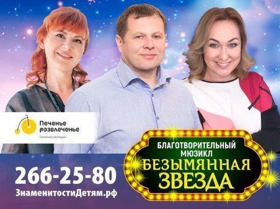 Жители Башкирии поверят в чудо вместе с героями благотворительного мюзикла «Безымянная звезда»