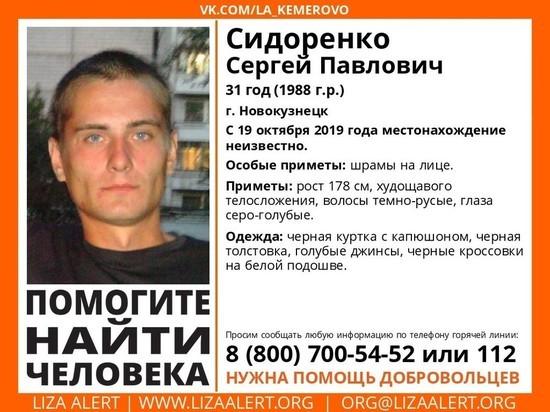 Молодого мужчину со шрамами на лице ищут в Новокузнецке