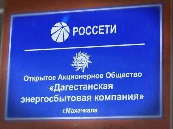 Дагестанские энергетики незаконно отключали электричество бизнесменам
