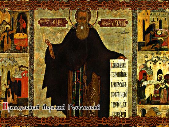 Что лучше и не пытаться делать 11 ноября, в день Авраамия Ростовского