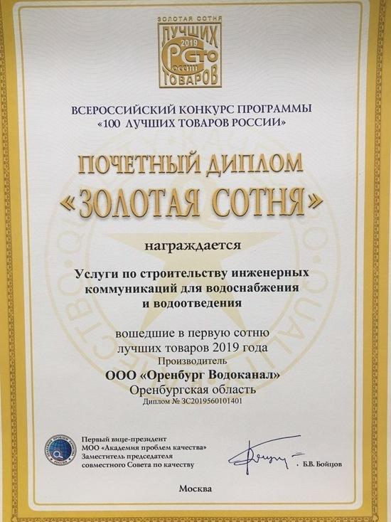 Услуги «Росводоканал Оренбург» вошли в топ-100 лучших по России