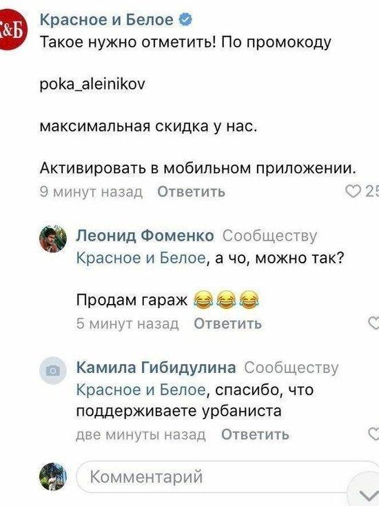 Уход Алейникова с поста вице-мэра Челябинска поддержала сеть алкомаркетов
