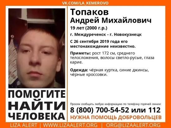 Почти два месяца в Кузбассе не могут найти юношу в чёрной куртке