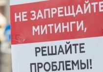 Я жизнь посвящу революции: костромские активисты хотят митинговать на центральной площади
