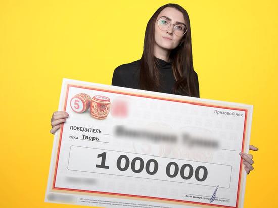 Многодетная жительница Твери выиграла миллион