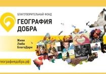 Благотворительный фонд «География Добра» просит ивановцев помочь маленькому земляку