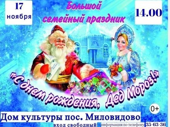 В Смоленске отметят день рождения Деда Мороза