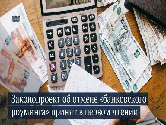 Законопроект об отмене «банковского роуминга» принят в первом чтении