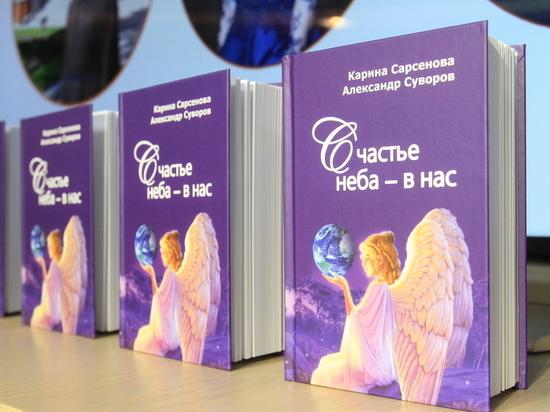 Вечные темы. То, о чем повествует новая книга Карины Сарсеновой и Александра Суворова