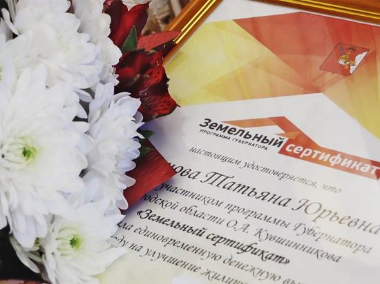 «Земельный сертификат» теперь можно использовать для покупки жилья у физических лиц