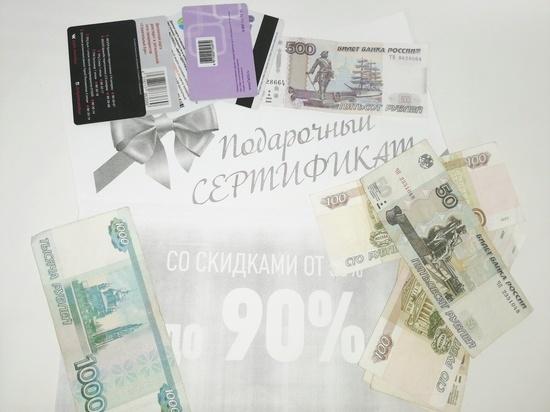 Оренбуржцы часто становятся жертвами скидок