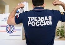 Форум, посвященный трезвости, пройдет в Иванове в декабре