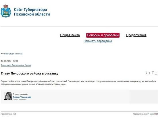 Уволят ли главу Печорского района после «пьяного» видео, интересуются местные жители