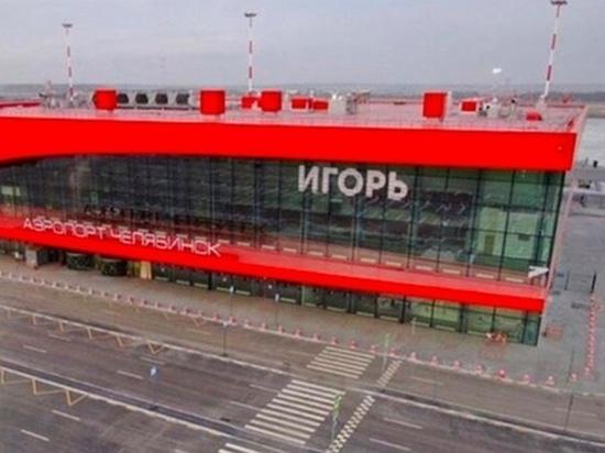 Аэропорт в Челябинске пока называется