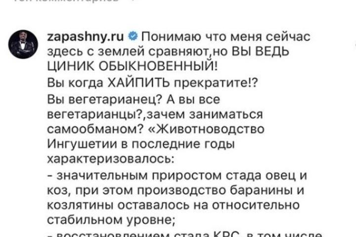 Эдгард Запашный осудил экс-мэра Магаса за «хайп» на защите животных