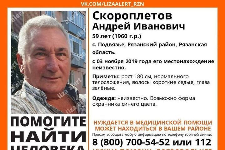 Под Рязанью пропал 59-летний мужчина