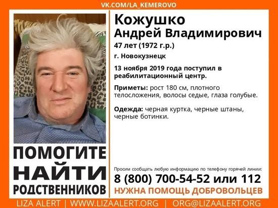 Кузбассовцев просят помочь найти родственников поступившего в реабилитационный центр новокузнечанина