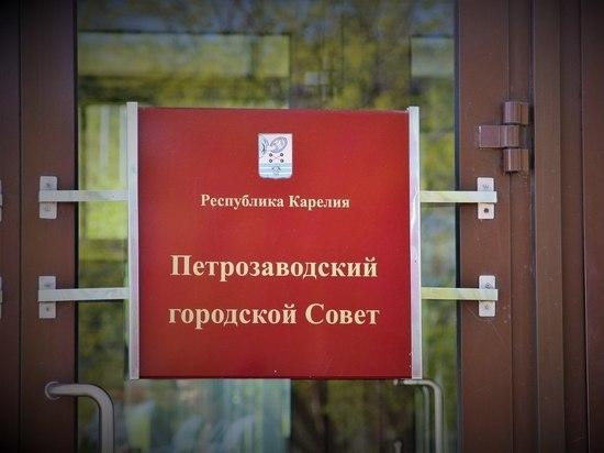 В структуру мэрии Петрозаводска внесут изменения