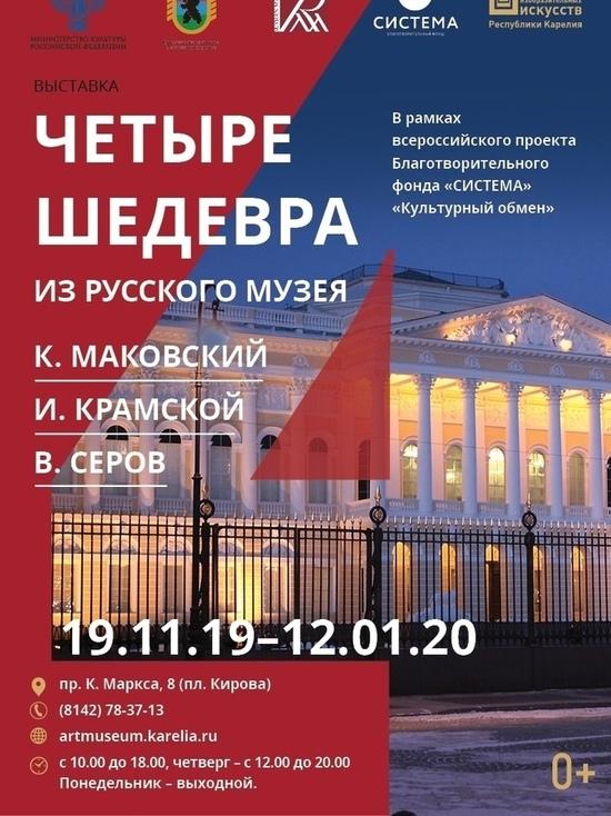 Куда сходить: жители Карелии смогут полюбоваться на шедевры из Русского музея