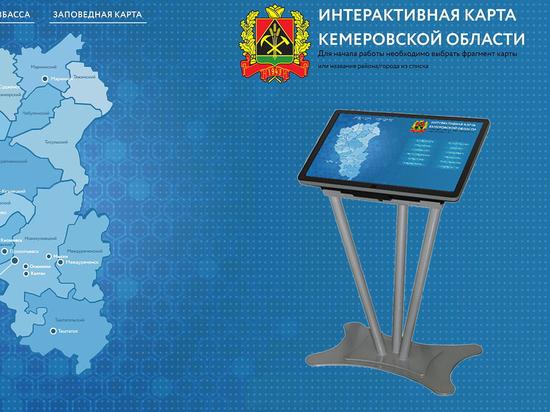 Готова бета-версия интерактивной карты Кузбасса