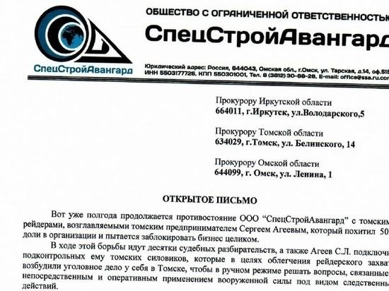 «Покерный клуб» из Томска «крышует» миллиардные потери бюджета