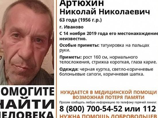 В Иванове ищут пропавшего мужчину, потерявшего память