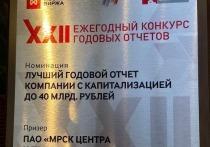 Годовой отчет «Россети Центр и Приволжье» стал призером конкурса