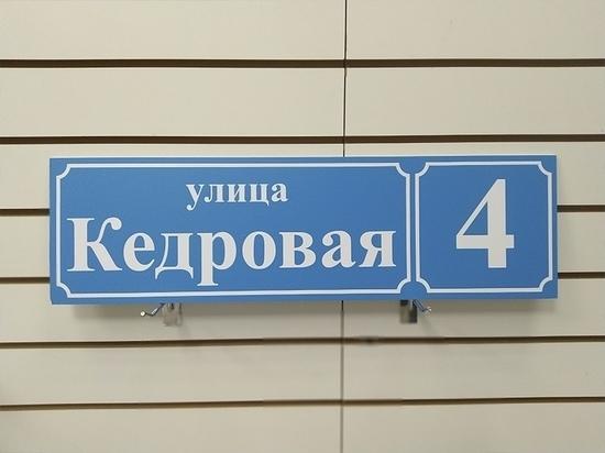 В Ноябрьске собственников жилья призывают разместить адресные таблички