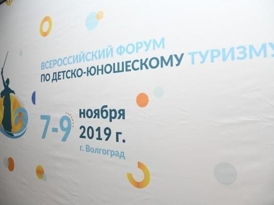 Город-герой принял всероссийский форум по детско-юношескому туризму
