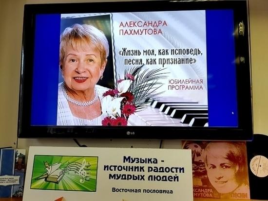 Волгоградцы отметили юбилей Александры Пахмутовой