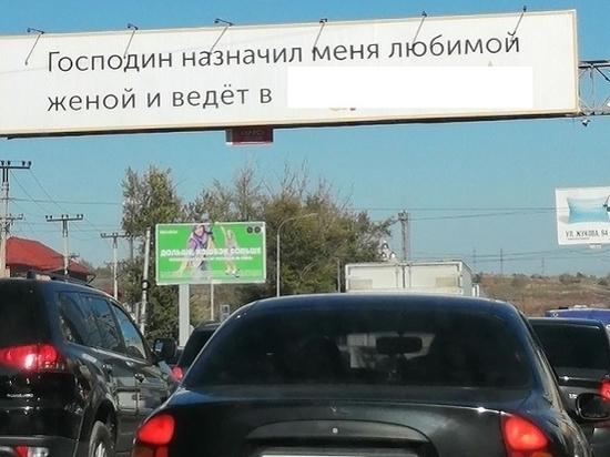 Волгоградцы спорят в Сети по поводу неоднозначного рекламного баннера