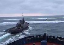 Украине вернули задержанные под Крымом корабли – МИД РФ