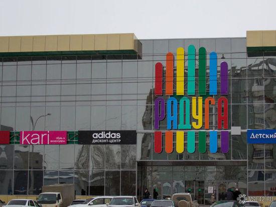 ТЦ «Радуга» в Кемерове эвакуировали из-за ЧП