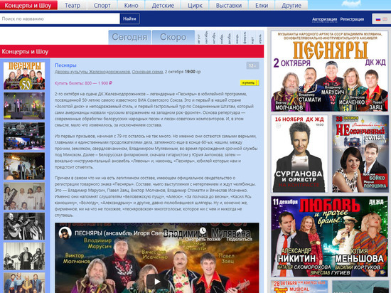 Челябинское УФАС проверило «Песняров»-самозванцев