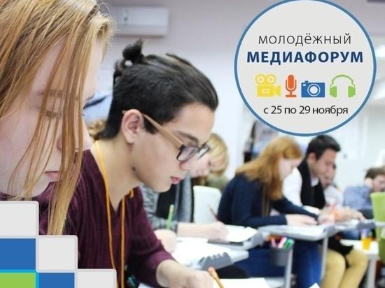 Ивановские журналисты соберутся на молодежный медиафорум