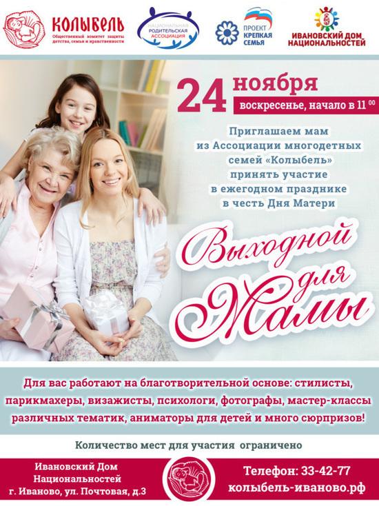 «Выходной для мамы» пройдет в Иванове