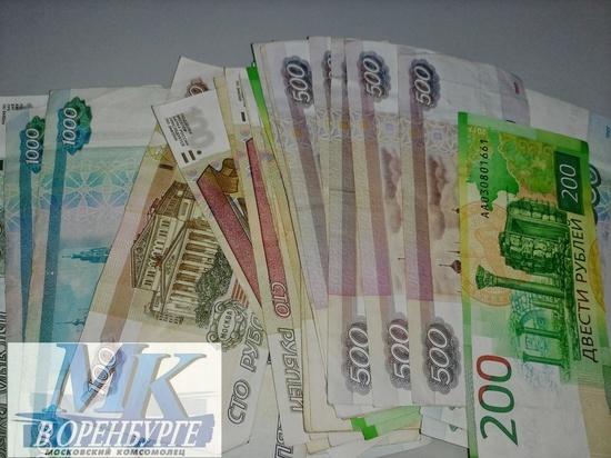 Оренбуржцы рассказали о своей зарплате