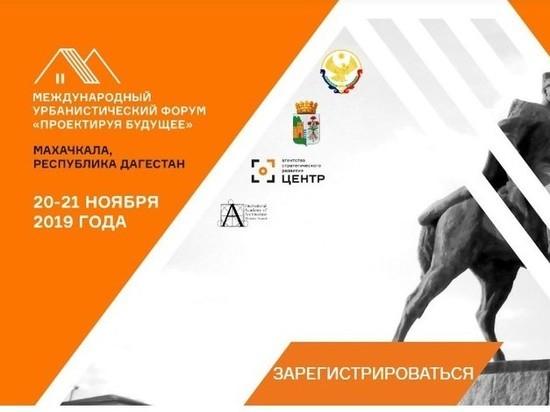 В Дагестане прошел очередной урбанистический форум