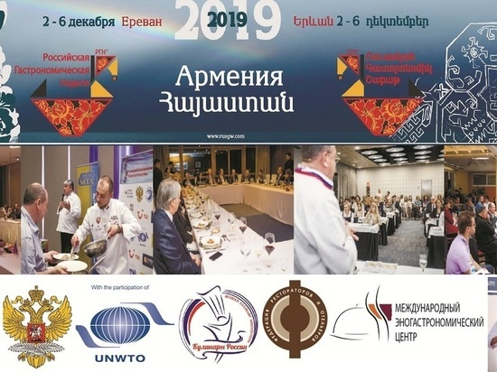 Кулинары из Архангельска и Нарьян-Мара едут в Армению на Российскую гастрономическую неделю