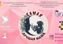 Крымчанки посоревнуются за звание «Самая лучшая мама»