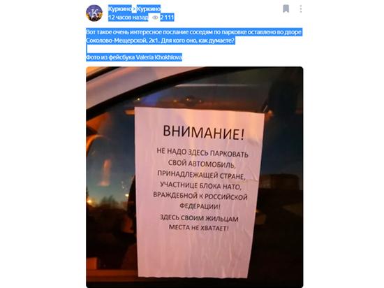 Московских автовладельцев преследуют по политическому признаку: угрожают из-за «НАТОвских» машин