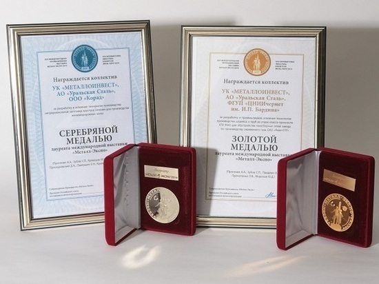 Металлоинвест получил награды «Металл-Экспо'2019» за высокотехнологичные разработки стальной продукции