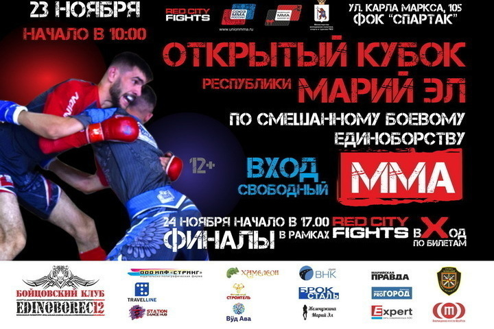В выходные в Йошкар-Оле пройдет юбилейный турнир RED CITY FIGHTS