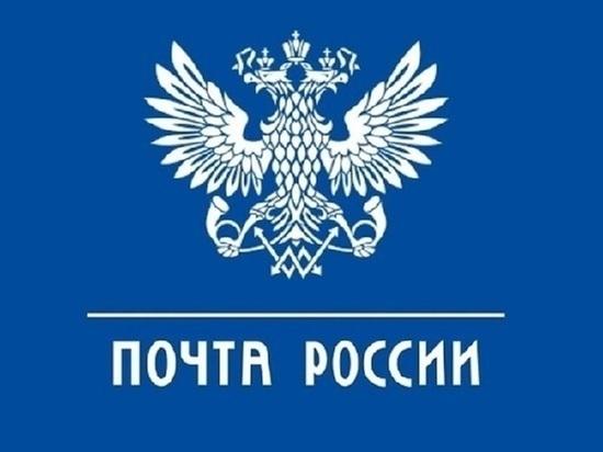 Правила пересылки почтой россии
