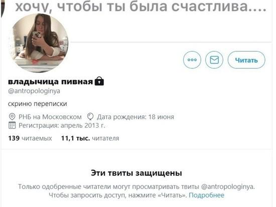 Уволенная за откровенности в Twitter учительница закрыла свой микроблог