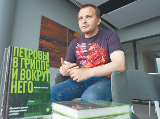 """Писатель Алексей Сальников: """"За шутку не надо проламывать человеку голову"""""""