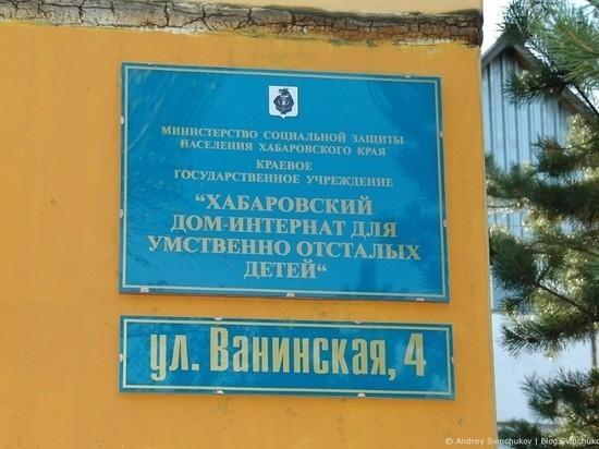 В интернате в Хабаровске массово заболели дети