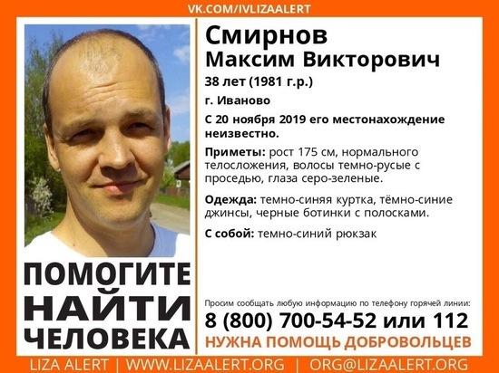 В Иванове разыскивают Смирнова Максима Дмитриевича